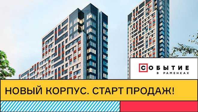 «Событие». Квартиры высокого статуса Семейные квартиры в европейском квартале